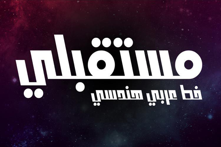 تحميل خط مستقبلي مجانا Company Logo Tech Company Logos Logos