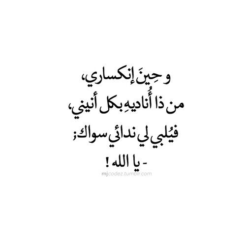 Pin By Hadeil Jaber On Blake Whaite أبيض و أسود Islamic Quotes Cool Words Islam Facts