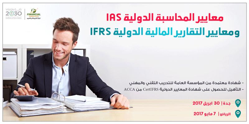 يسر المركز الإداري والمالي للتدريب أن يعلن عن دورة معايير المحاسبة الدولية Ias ومعايير التقارير المالية الدولية Ifrs International Financial Financial