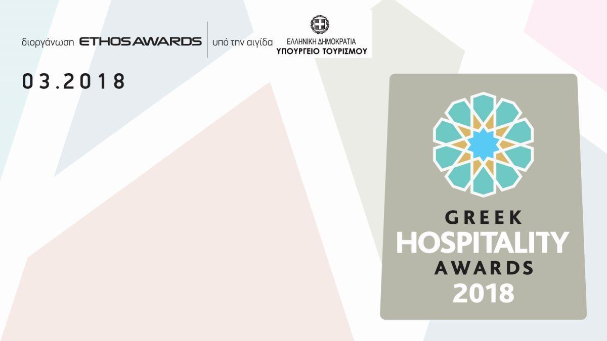 Greek Hospitality Awards 2018 Ews 2 2 H Pro8esmia Ypobolhs