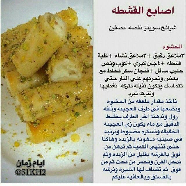 اصابع قشطة Cooking Recipes Desserts Food Receipes Recipes