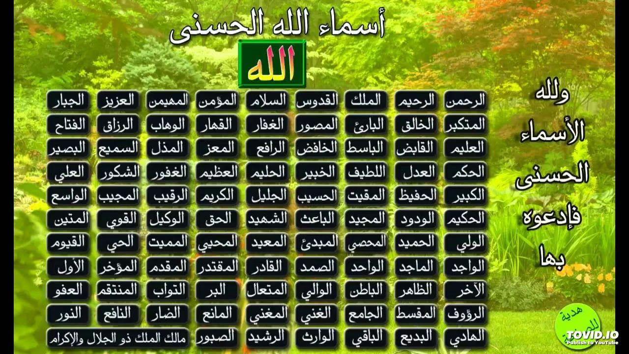 نتيجة بحث الصور عن اسماء الله الحسنى Islam Facts Facts Periodic Table
