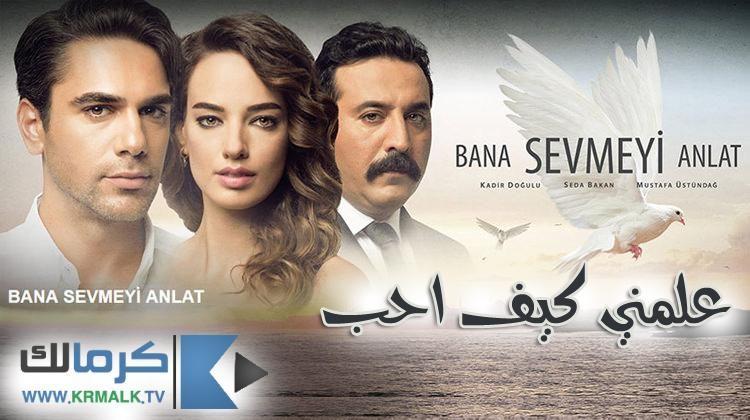 مسلسل علمنى كيف احب الحلقة 82 الثانية والثمانون مدبلجة للعربية HD