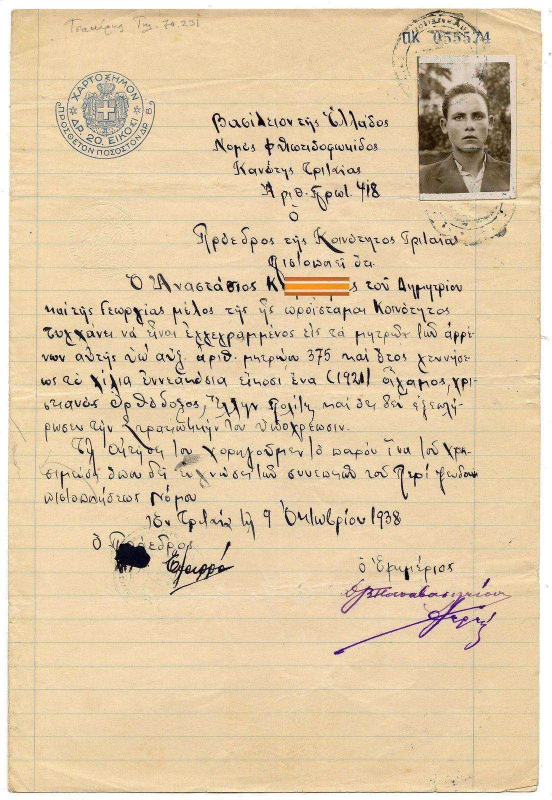 Greece tritea 1938 document birth certificate ebay greece greece tritea 1938 document birth certificate ebay 1betcityfo Gallery