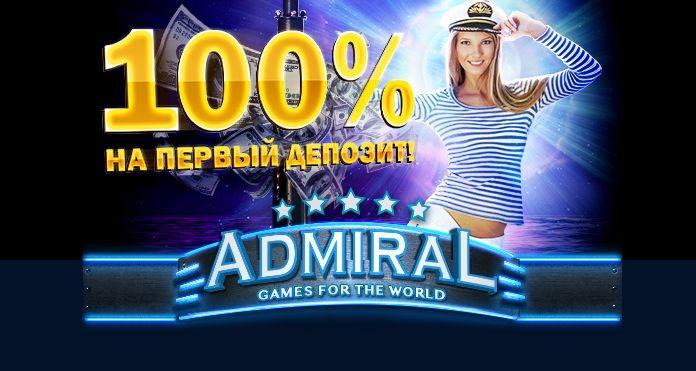 Получите бонус на первый депозит от онлайн казино Admiral 777 ...