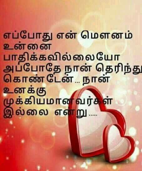 Pin By Sathish On Tamil Pinterest Love Quotes Quotes And Tamil