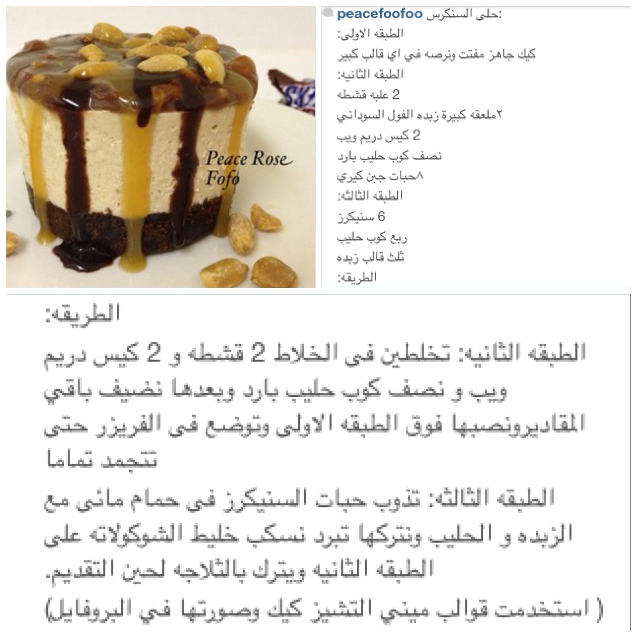 حلي سنكرز بقوالب التميز كيك Desserts Yummy Food Food