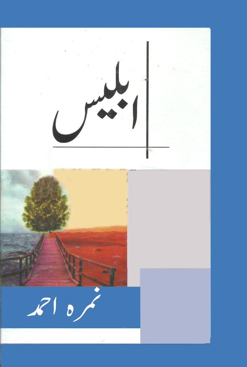 Nimra pdf 17 by ahmed episode namal