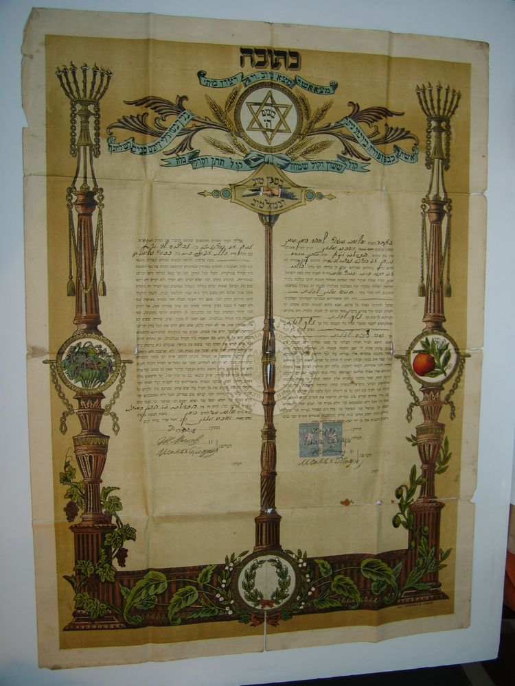 Antique Jewish Judaica Bulgarian Russia Marriage Contract Ketubah