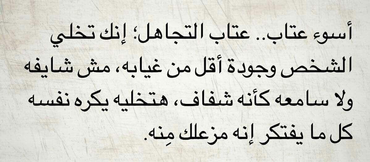 عتاب التجاهل Arabic Quotes Quotes Arabic