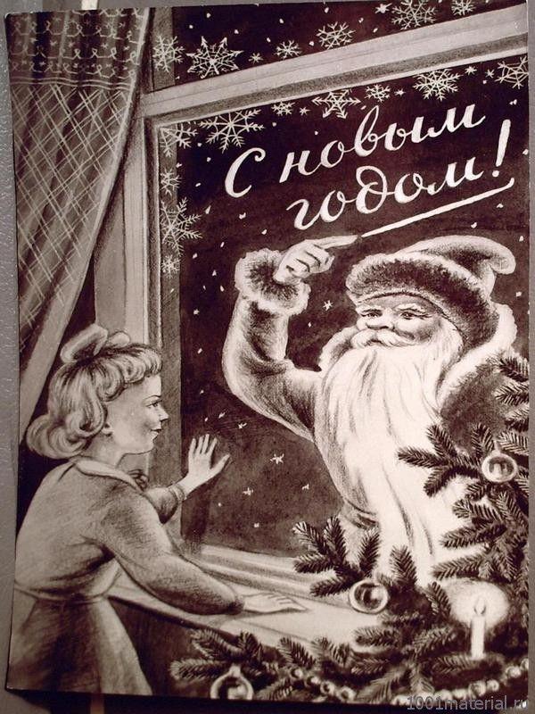 Черно-белые советские открытки
