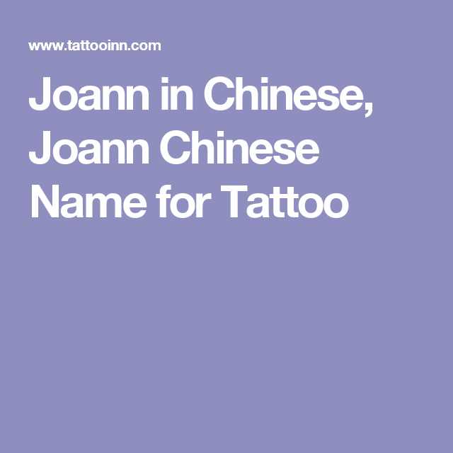 Joann In Chinese Joann Chinese Name For Tattoo Chinese