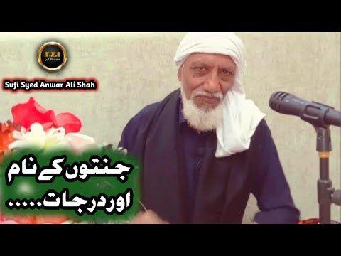 Jannaton ke naam aur darjaat |T.Z.I | Sufi Syed Anwar Ali Sh…