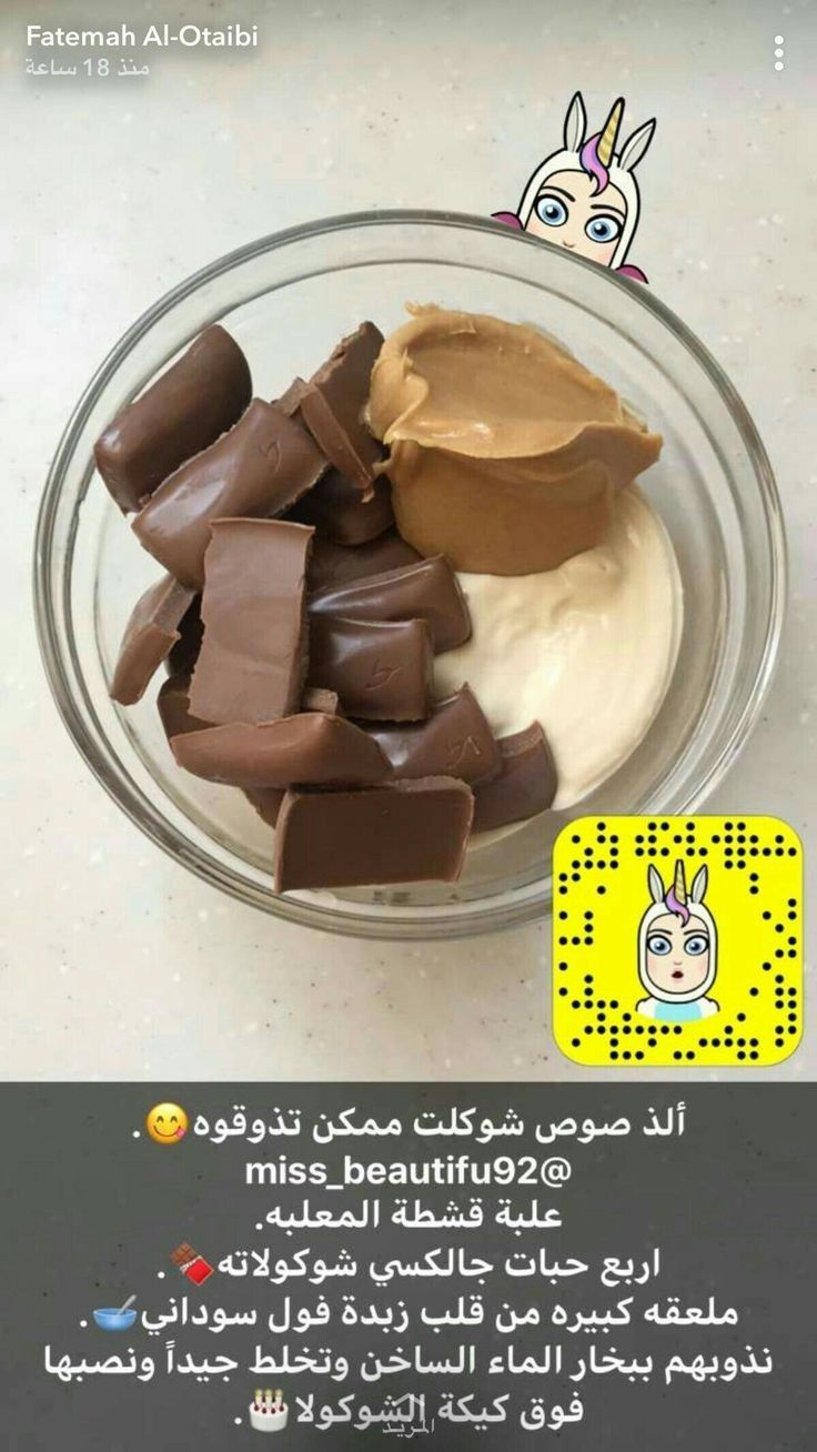 Pin By زينب الخباز On منوعات Yummy Food Dessert Cooking Recipes Desserts Food Receipes
