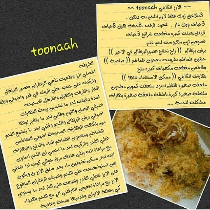 كبسة ارز كابلي ارز بخاري ارز مندي Ramadan Recipes Arabic Food Recipes