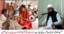 Bure Ikhlaq Wala Insan Nahe Hota Emotional Bayan 1080p Islamic Videos Emotions Islam