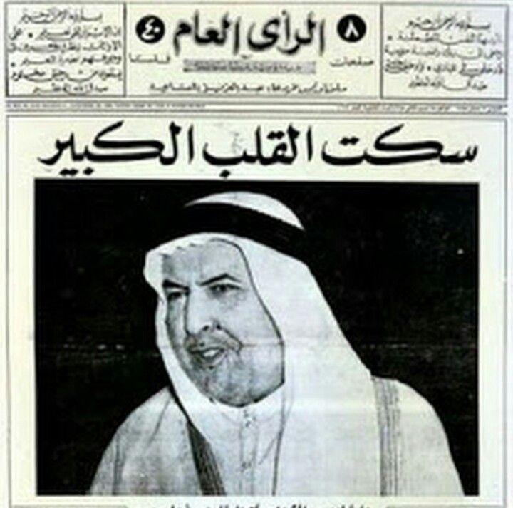 خبر وفاة الشيخ عبدالله السالم Middle Eastern History Kuwait City History