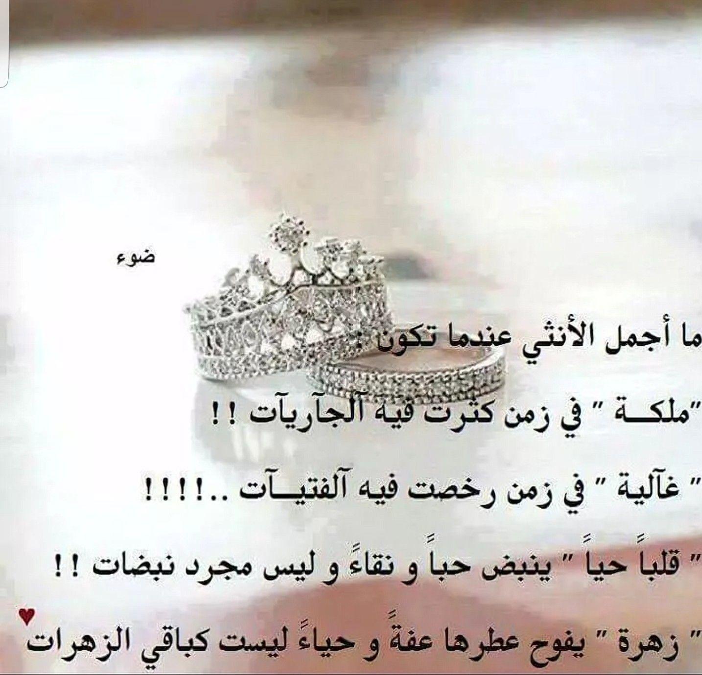 اللهم استر على نساء المسلمين يا رب اقوال انثى Diamond Ring Crystals Diamond