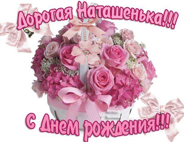 С днем рождения натали смешные картинки, чеченский язык