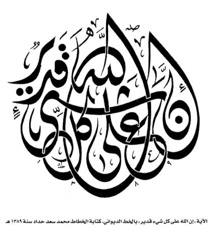 انواع الخط العربى اشهر الخطاطين انواع الاقلام والحبر موسوعةالخط العربى منتدى مملكة الدوشجية Calligraphy Art Art Arabic Art