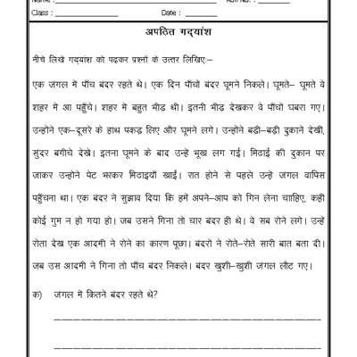 hindi worksheet unseen passage 08 worksheets hindi worksheets learn hindi comprehension. Black Bedroom Furniture Sets. Home Design Ideas