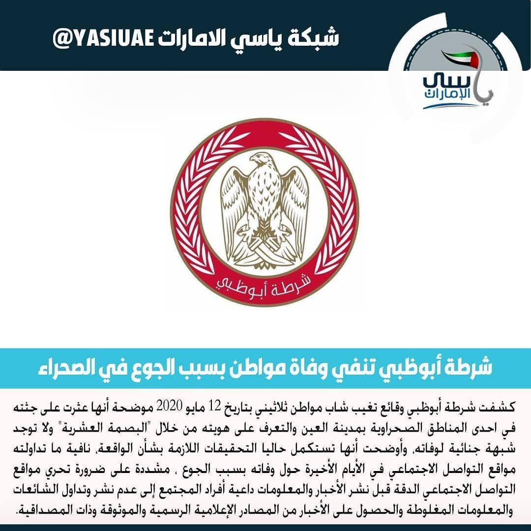 شرطة أبوظبي تنفي وفاة مواطن بسبب الجوع في الصحراء وتكشف الواقعة Adpolicehq Convenience Store Products Convenience
