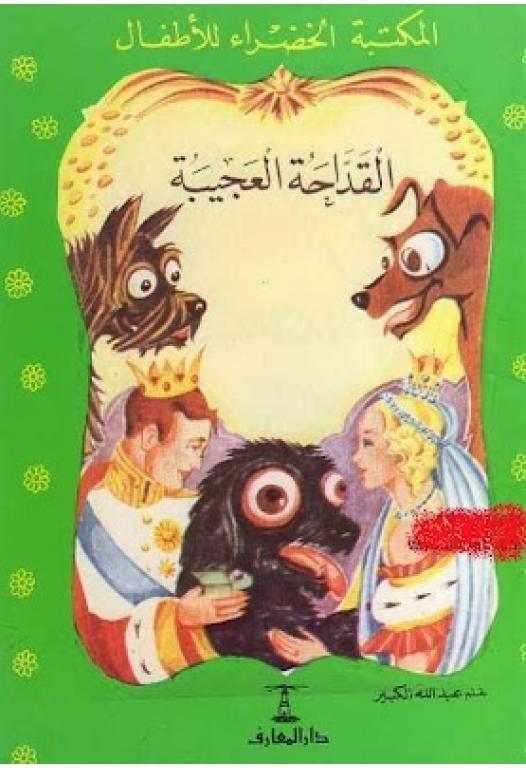 المكتبة الخضراء للأطفال القداحة العجيبة Pdf مكتبة عسكر Favorite Childhood Books Childhood Books Old Magazines