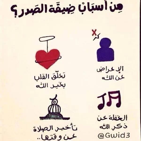 اللهم اشرح لي صدري و يسر لي امري Holy Quran Words Arabic Words