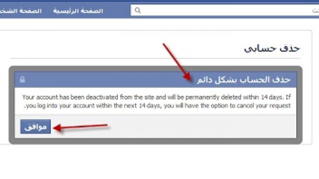 كيف أستطيع إلغاء حسابي في الفيس بوك Cancelled