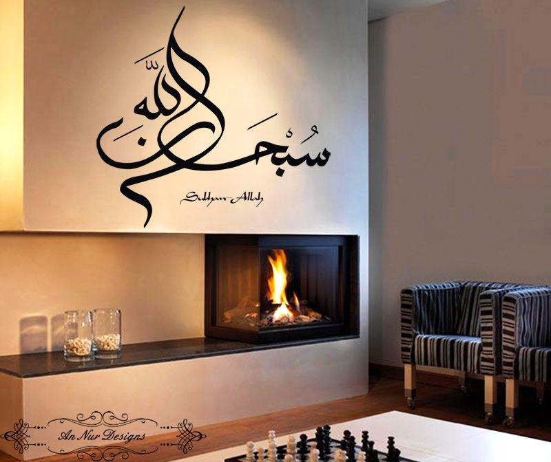 Subhan Allah Islamic Wall Art Islamic Decals Islamic