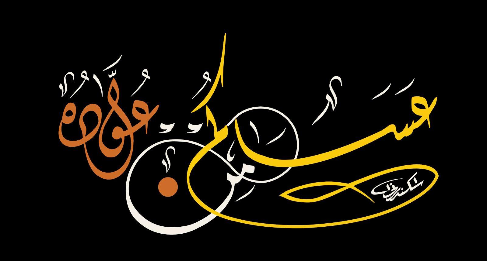 عساكم من عواده بخط الديواني من اعمال الخطاط احمد اسكندراني في مدينة جدة اضحى١٤٤٠ Arabic Calligraphy Caligraphy Calligraphy