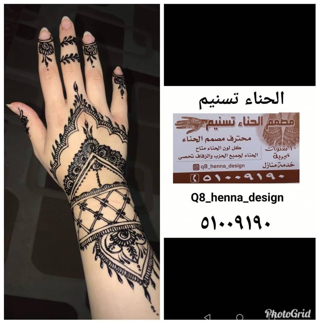الحناء تسنيم للحناء في شهر رمضان و قرقعان استقبلي الشهر الفضيل مع اجمل نقوش الحناء نقوش حناءعلى شكل هلال و نجمة من مختلف ال Hand Henna Henna Designs Henna