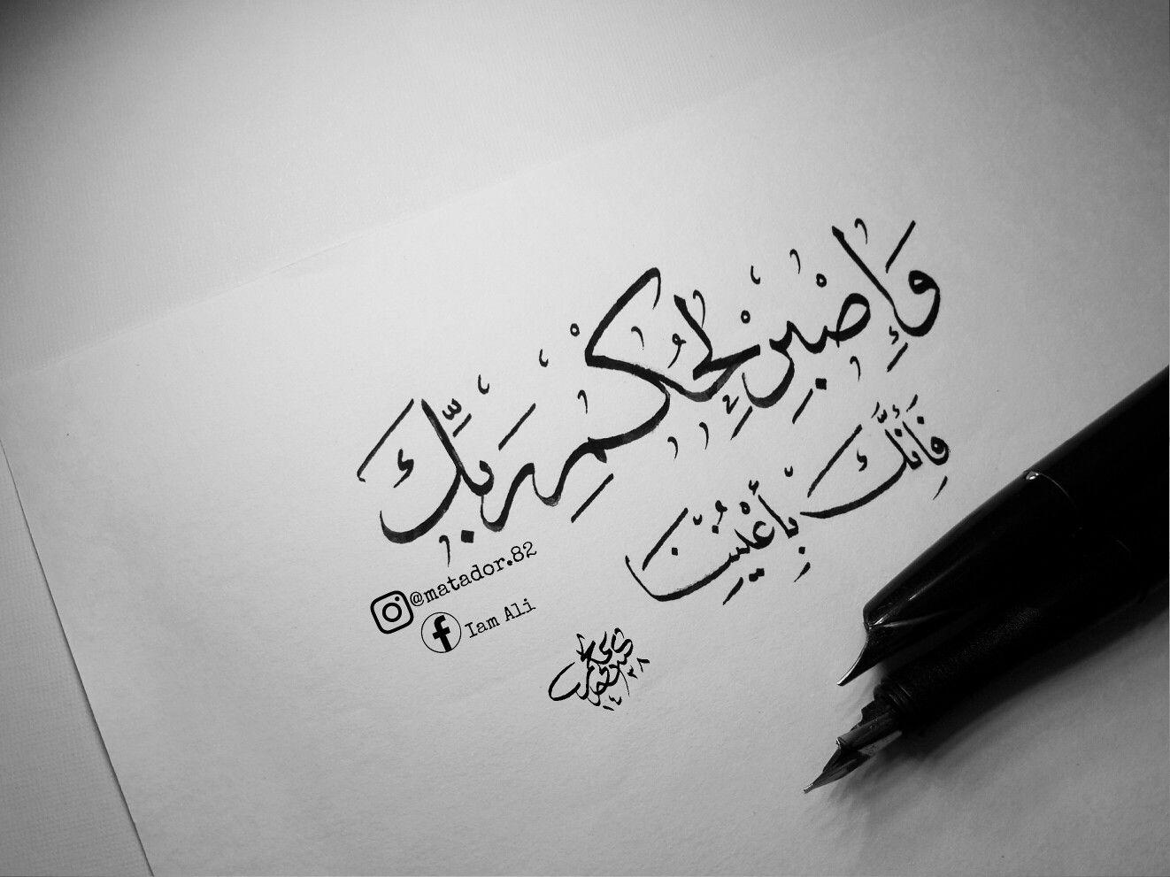 و اصبر لحكم ربك فإنك بأعيننا خطي مشق العراق خط عربي Islamic Quotes Quran Islamic Quotes Arabic Calligraphy Art