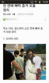 EXO gjøre dating sojin