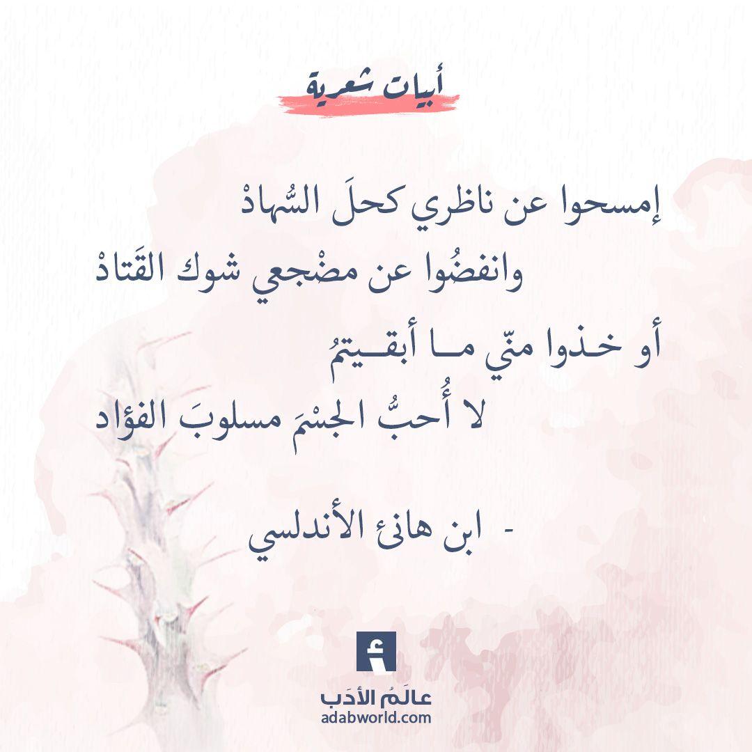 لا أحب الجسم مسلوب الفؤاد عالم الأدب Words Quotes Beautiful Arabic Words Pretty Words
