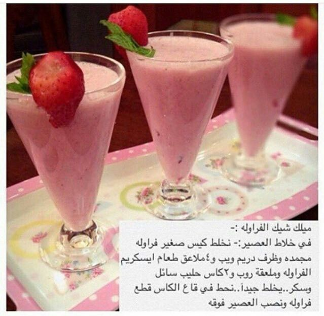 Pin By S A M A On طبخات مصورة Coffee Drink Recipes Smoothie Drink Recipes Yummy Food Dessert