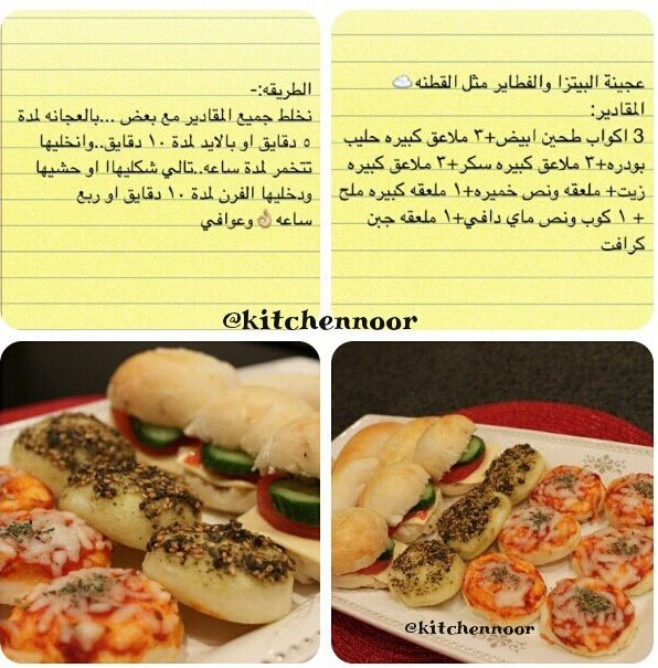 Pin By ريم القحطاني On Feel Hungry Food Recipies Food Receipes Food