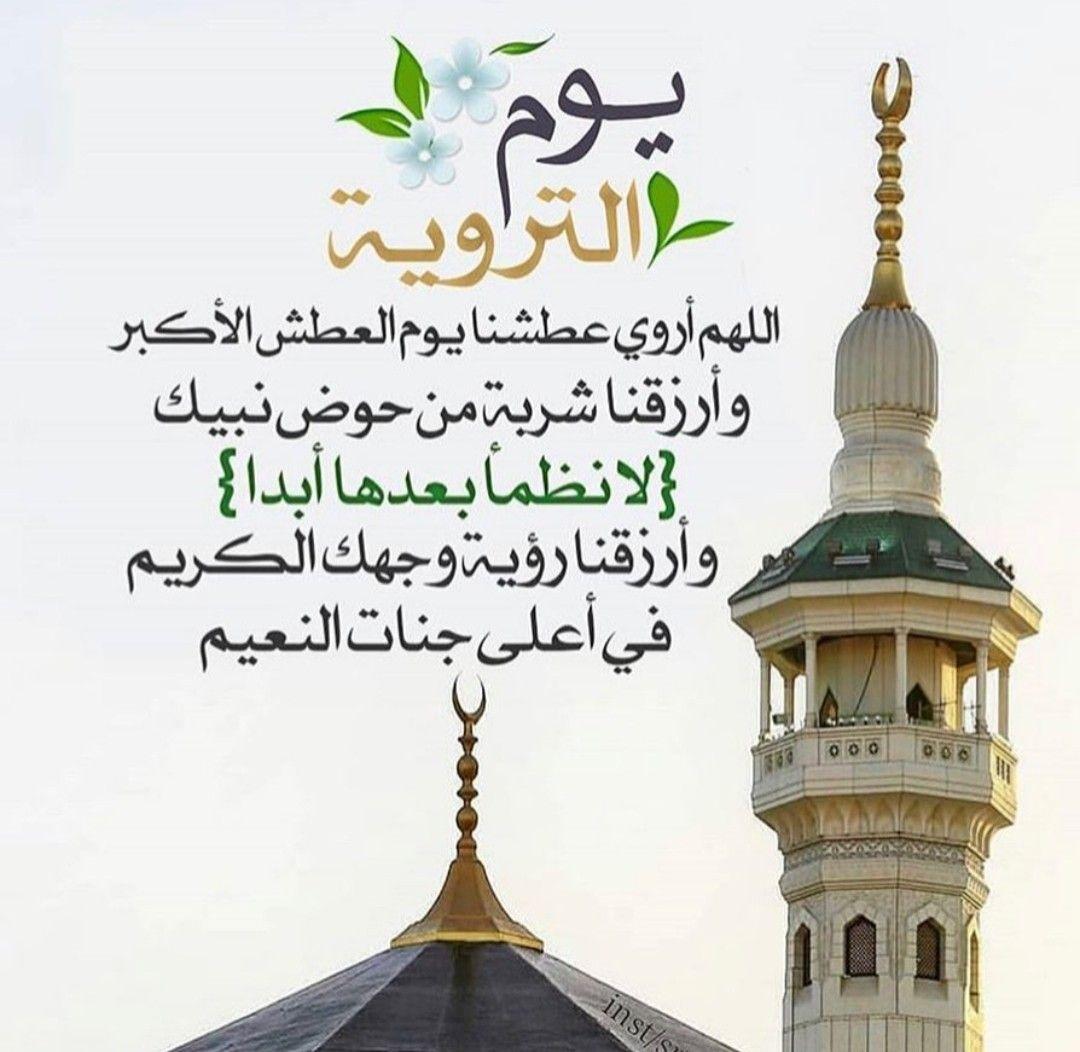 يوم الترويه Photo Quotes Eid Mubarak Quotes Arabic Love Quotes