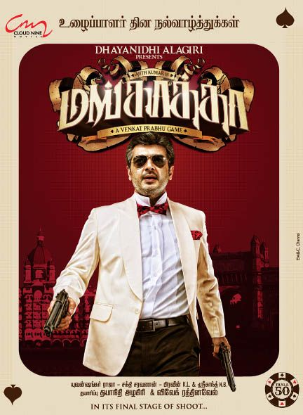 Mankatha (2011) Video Songs 5 1 | Moviesda com | Film in 2019