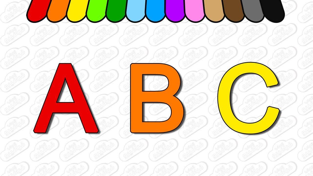 تعليم الحروف الانجليزية للأطفال تعليم الاطفال العاب اطفال 3 سنوات Gaming Logos Nintendo Wii Logo Abc