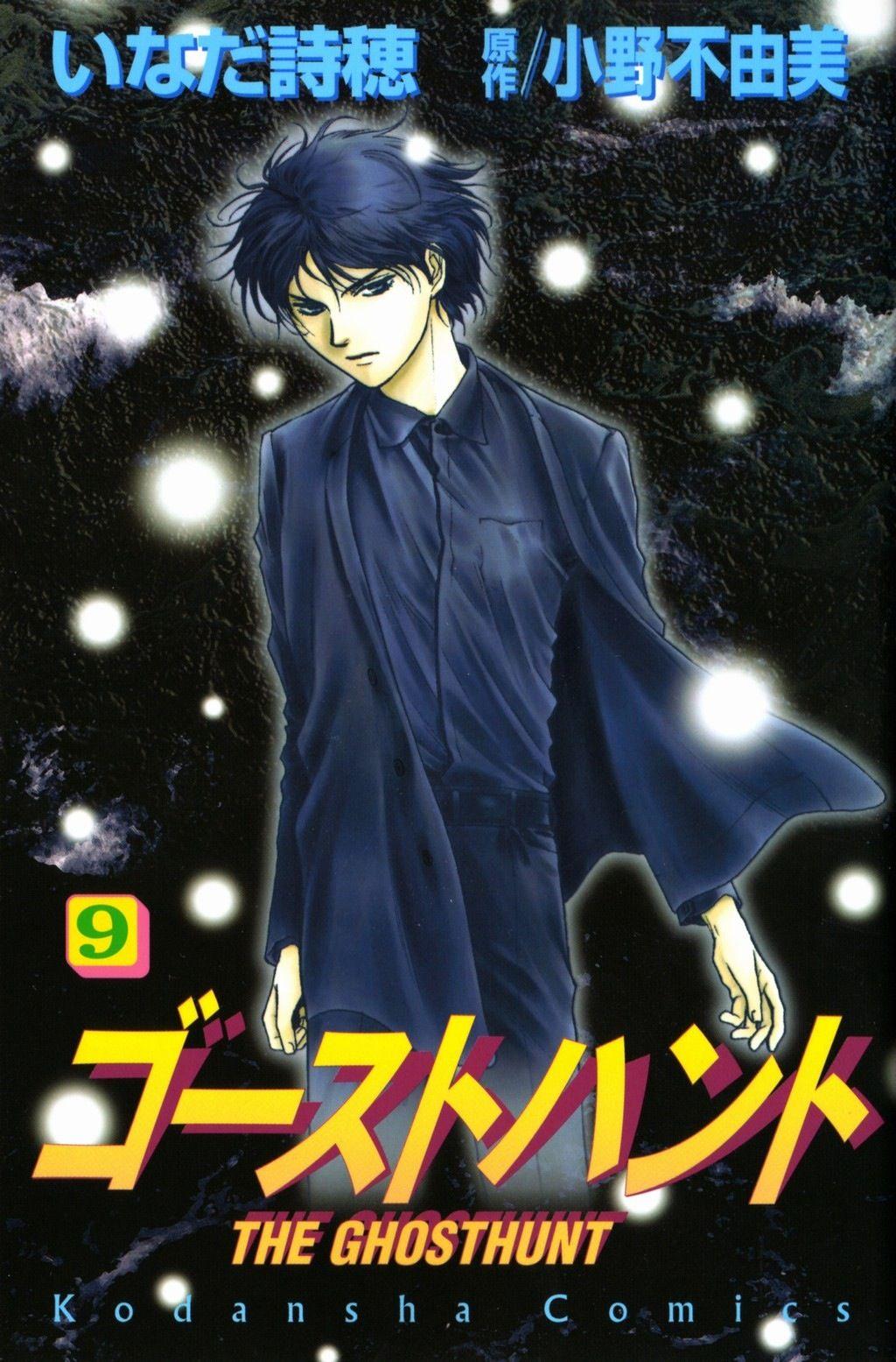 "Kazuya ""Naru"" Shibuya Ghost Hunt anime Ghost hunt"