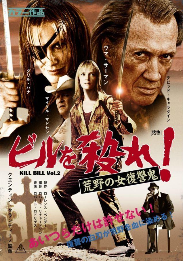 Kill Bill Vol 2 2004 Japanese Movie Poster Vintage Japanese Movie Poster Japan Movie Poster