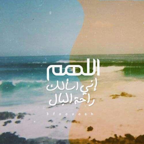 اللهم اني أسألك راحة البال Islamic Quotes Neon Signs Quotes