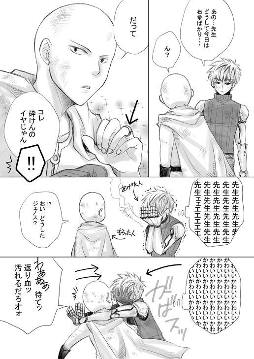 サイジェノ 漫画 pixiv