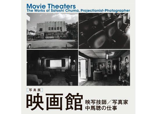 写真展 映画館 東京国立近代美術館フィルムセンター 映画館 写真 写真展