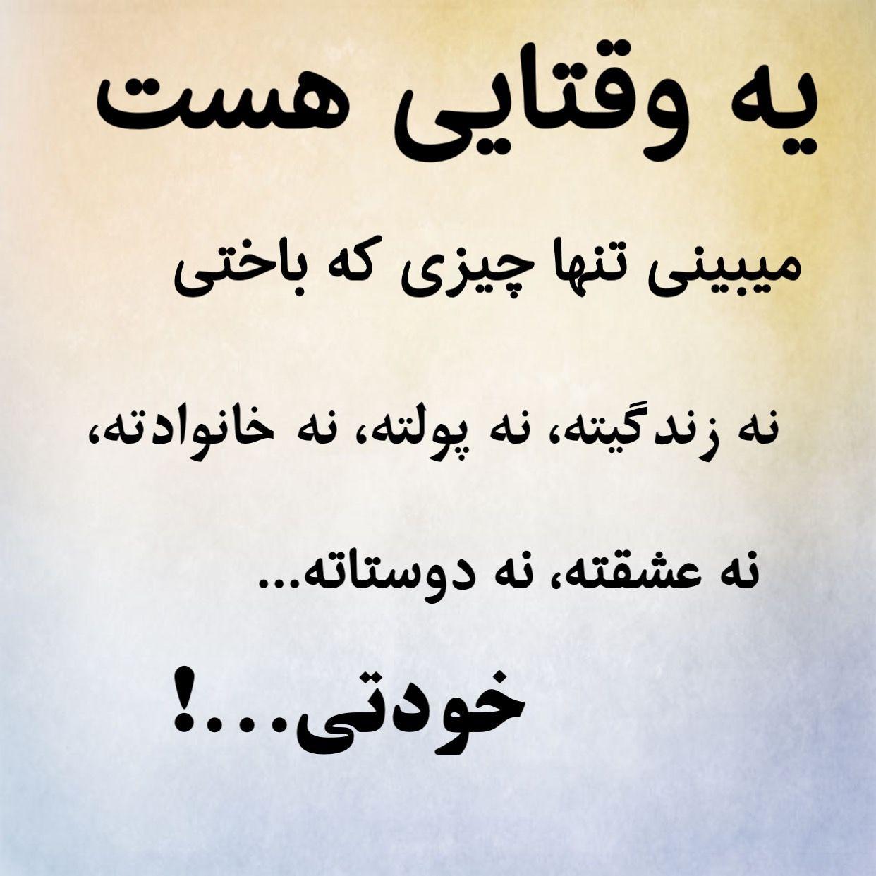 خودت Persian Quotes Birthday Quotes For Best Friend Farsi Quotes