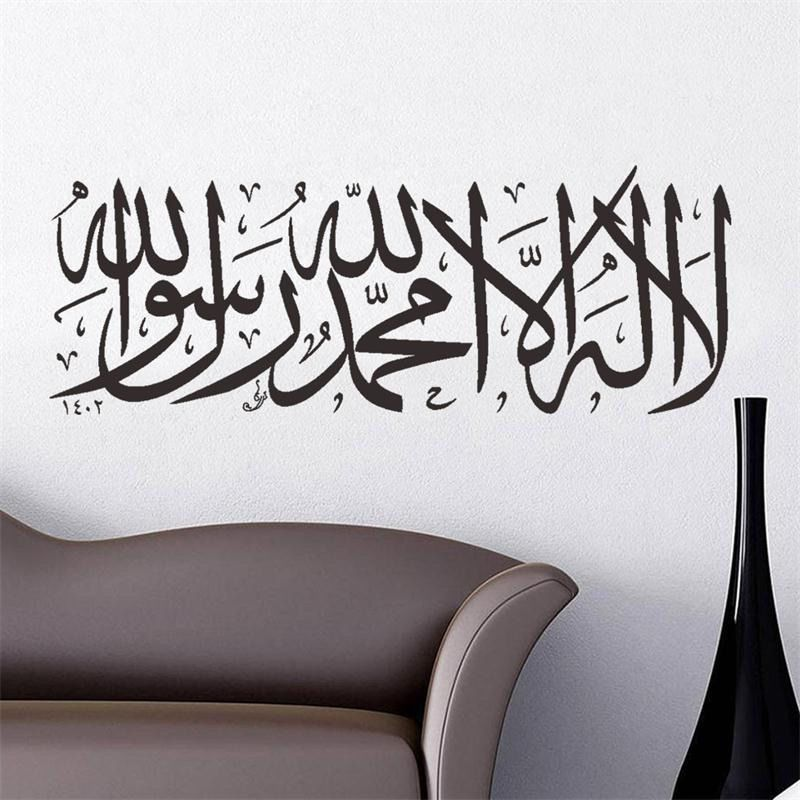 Islamic Kalma Calligraphy Wall-Sticker VINYL WALL ART DECAL HOME living room