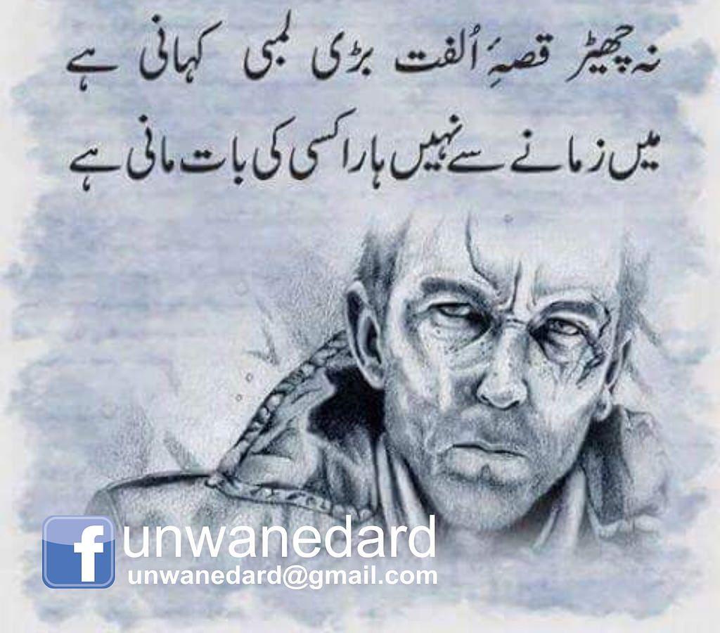 Unwan e Dard , urdu love sad poetry   Urdu poetry romantic ...