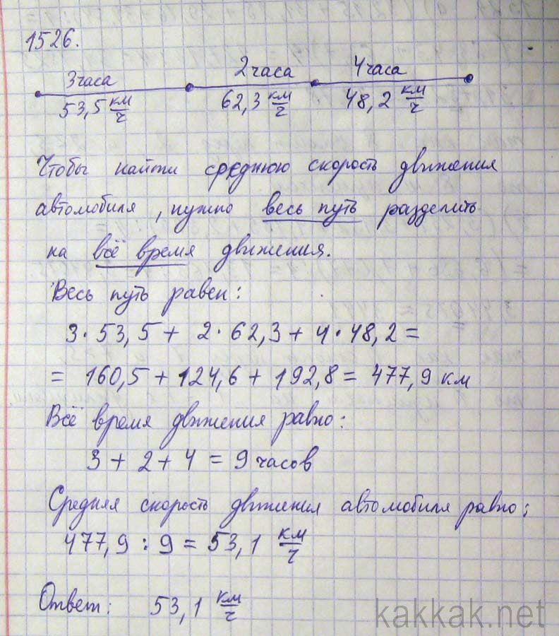 Решение по математике 2100 5 класс