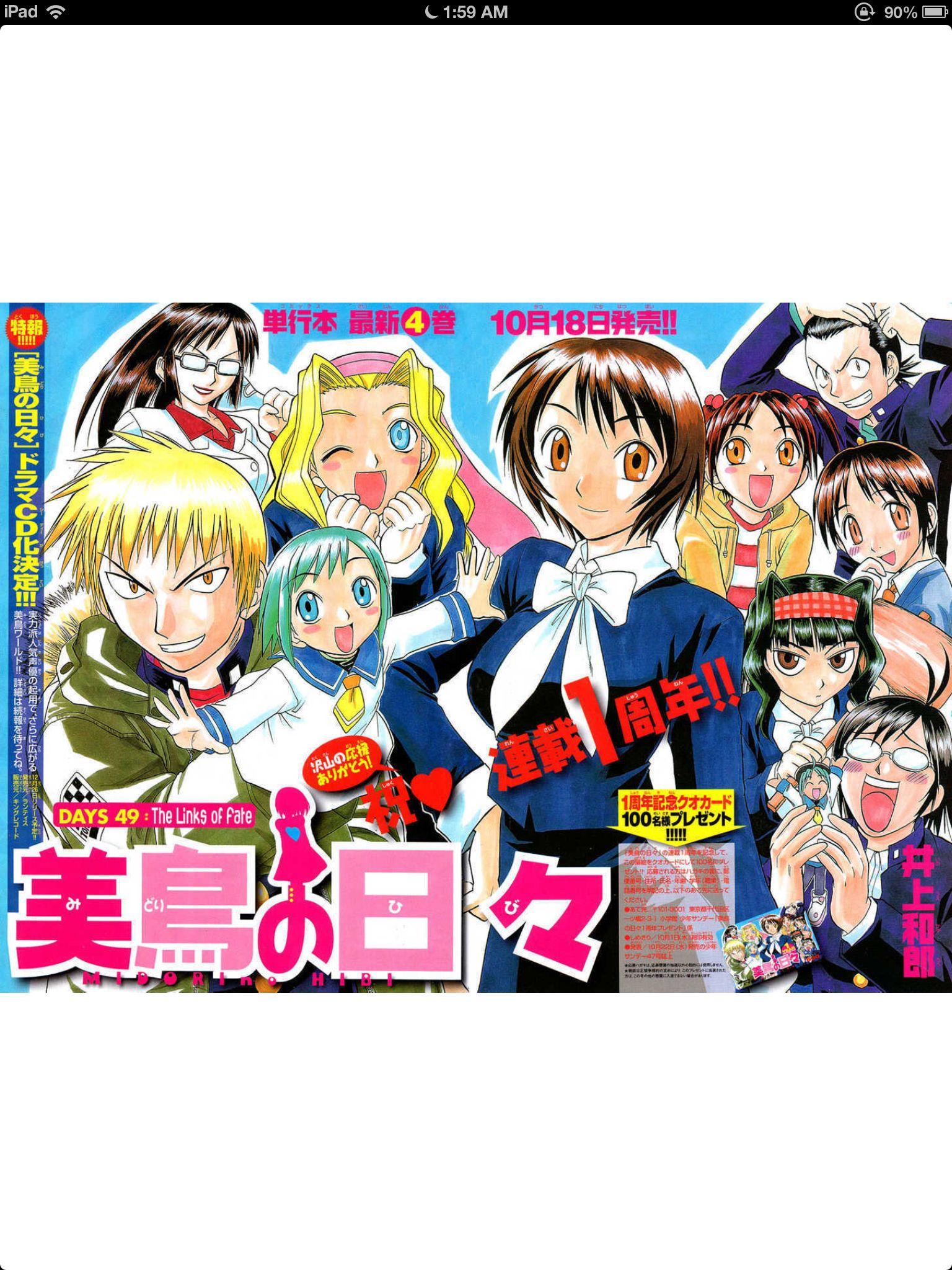 Midori Days Anime, Midori, Zelda characters